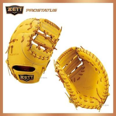 【即日出荷】 ゼット ZETT 限定 ファーストミット 硬式 プロステイタス 一塁手用 BPROFM23
