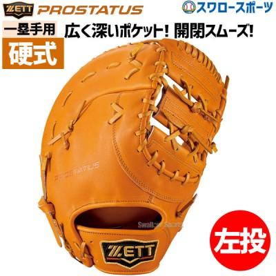 送料無料 ゼット ZETT 硬式 ファーストミット 限定カラー プロステイタス 一塁手用 BPROFM230