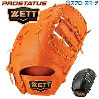【即日出荷】 ゼット ZETT 硬式 ファーストミット プロステイタス 一塁手用 BPROFM23 硬式用 野球用品 スワロースポーツ