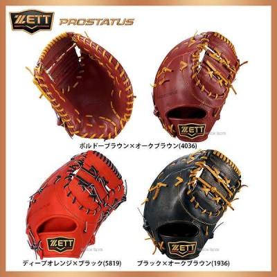 【即日出荷】 ゼット ZETT 限定 硬式 ファースト ミット プロステイタス 一塁手用 BPROFM33 ファーストミット 野球用品 スワロースポーツ
