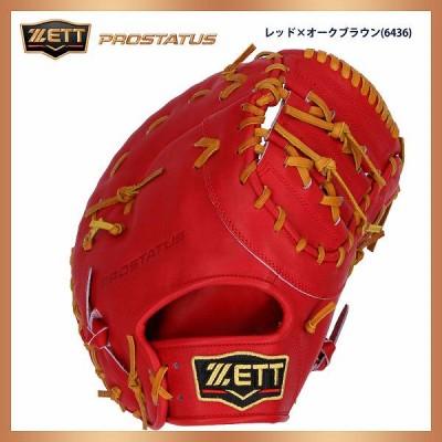 【即日出荷】 ゼット ZETT 限定 硬式 ファーストミット プロステイタス 一塁手用 BPROFM33 硬式用 ファーストミット 野球用品 スワロースポーツ