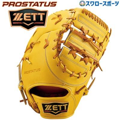 【即日出荷】 送料無料 ゼット ZETT 限定 ファーストミット 硬式 プロステイタス 一塁手用 BPROFM33