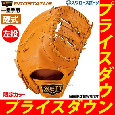 送料無料 ゼット ZETT 硬式 ファーストミット 限定カラー プロステイタス 一塁手用 BPROFM330