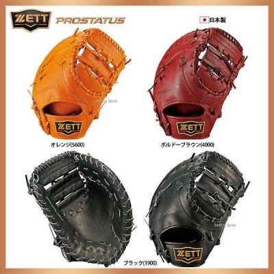 【即日出荷】 ゼット ZETT 硬式 ファーストミット プロステイタス 一塁手用 BPROFM33 硬式用 野球用品 スワロースポーツ