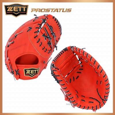 【即日出荷】 ゼット ZETT 限定 硬式 ファースト ミット プロステイタス 一塁手用 BPROFM43 ファーストミット 野球用品 スワロースポーツ