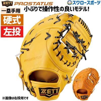 送料無料 ゼット ZETT 限定カラー 硬式 ファーストミット プロステイタス 一塁手用 小さめ BPROFM430