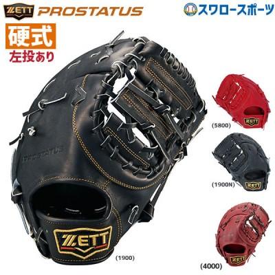 【即日出荷】 送料無料 ゼット ZETT 硬式 ファーストミット プロステイタス 一塁手用 小さめ BPROFM430