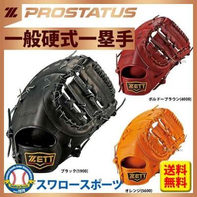 【即日出荷】 ゼット ZETT 硬式 ファーストミット プロステイタス 一塁手用 BPROFM43 硬式用 野球用品 スワロースポーツ