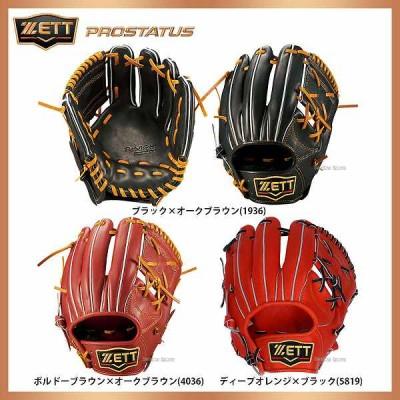 【即日出荷】 ゼット ZETT 限定 硬式 グローブ グラブ プロステイタス 二塁手・遊撃手用 BPROG34