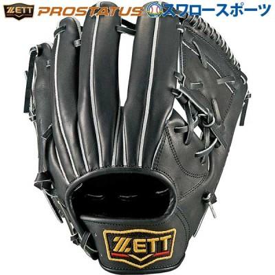 【即日出荷】 ゼット ZETT 硬式 内野手用 グローブ グラブ プロステイタス 二塁手・遊撃手用 BPROG34 入学祝い