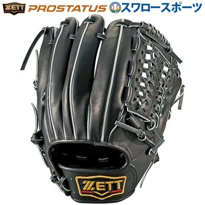 【即日出荷】 ゼット ZETT 硬式 内野手用 グローブ グラブ プロステイタス 二塁手・遊撃手用 BPROG36 入学祝い