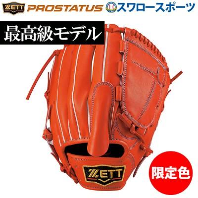 【即日出荷】 ゼット ZETT 限定 硬式 グローブ プロステイタス 投手用 グラブ BPROG41