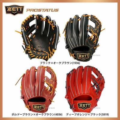 【即日出荷】 ゼット ZETT 限定 硬式 グローブ グラブ プロステイタス 二塁手・遊撃手用 BPROG44