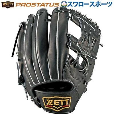 【即日出荷】 ゼット ZETT 硬式 内野手用 グローブ グラブ プロステイタス 二塁手・遊撃手用 BPROG44 入学祝い