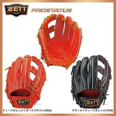 ゼット ZETT 限定 硬式 内野手用 グローブ グラブ プロステイタス 三塁手用 右投用 BPROG45