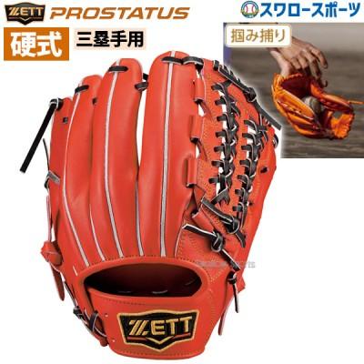 送料無料 ゼット ZETT 硬式グローブ 内野手用 グラブ プロステイタス 三塁手用 BPROG450