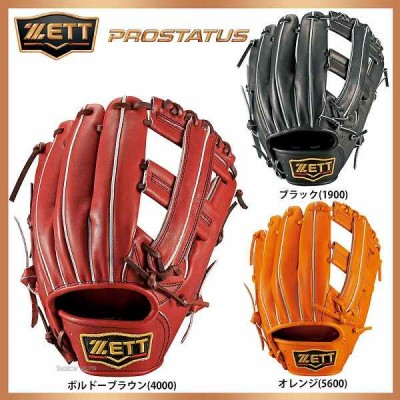【即日出荷】 ゼット ZETT 硬式 グローブ グラブ プロステイタス 三塁手用 BPROG45