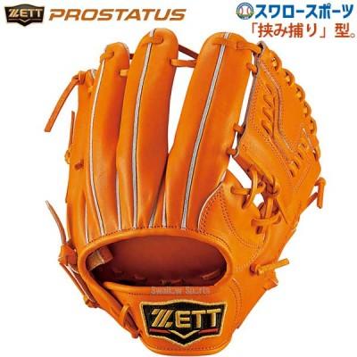 【即日出荷】 ゼット ZETT 硬式 内野手用 グローブ グラブ プロステイタス 二塁手・遊撃手用 BPROG46