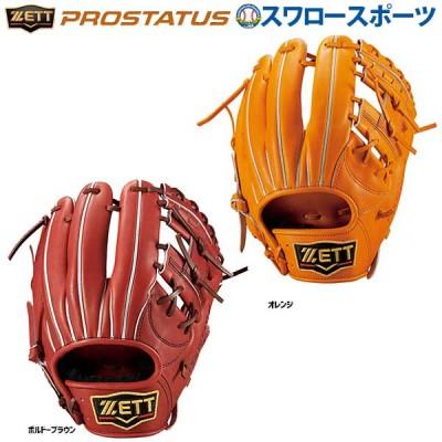 【即日出荷】 ゼット ZETT 限定 硬式 グローブ グラブ プロステイタス 二塁手・遊撃手用 BPROG54
