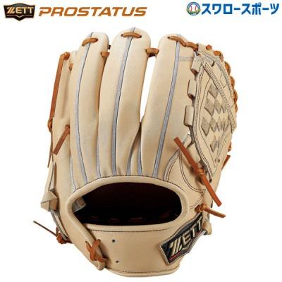 ゼット 限定カラー 硬式グローブ 内野手用 グラブ プロステイタス 二塁手・遊撃手用 パステルブラウン BPROG560  ZETT