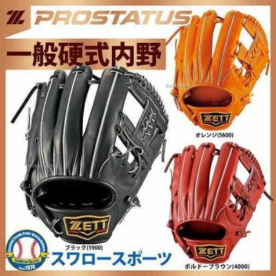 【即日出荷】 ゼット ZETT 硬式 グローブ グラブ プロステイタス 二塁手・遊撃手用 BPROG56