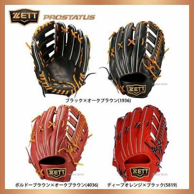 【即日出荷】 ゼット プロステイタス 硬式グローブ 外野手用 高校野球対応 ZETT 限定 グラブ BPROG57