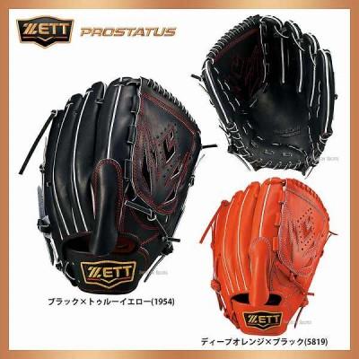 送料無料 ゼット プロステイタス 硬式グローブ 投手用 高校野球対応 ZETT 限定 グラブ BPROG61