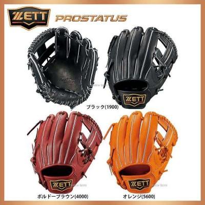 送料無料 ゼット ZETT 硬式 内野手用 グローブ グラブ プロステイタス 二塁手 遊撃手用 右投用 BPROG64