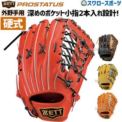 送料無料 ゼット ZETT 硬式グローブ グラブ 限定カラー プロステイタス 外野手用 BPROG670