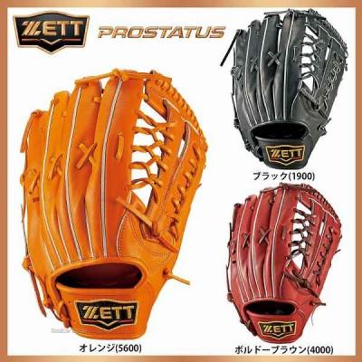 【即日出荷】 ゼット ZETT 硬式 グラブ プロステイタス 外野手用 BPROG67 硬式用 グローブ 野球用品 スワロースポーツ