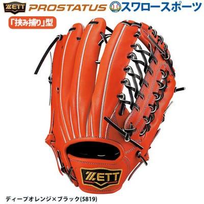 【即日出荷】 送料無料 ゼット ZETT 限定 硬式グローブ プロステイタス 外野手用 グラブ BPROG77