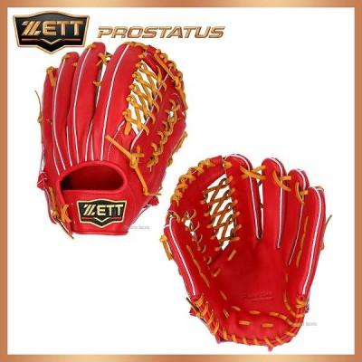 【即日出荷】 ゼット ZETT 限定 硬式 グラブ プロステイタス 外野手用 BPROG77 硬式用 グローブ 野球用品 スワロースポーツ