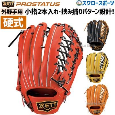 【即日出荷】 送料無料 ゼット ZETT 硬式グローブ グラブ 限定カラー プロステイタス 外野手用 外野用 BPROG771