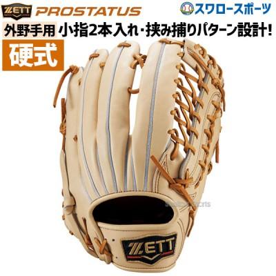 ゼット 硬式グローブ グラブ 限定カラー プロステイタス 外野手用 外野用 BPROG771 ZETT