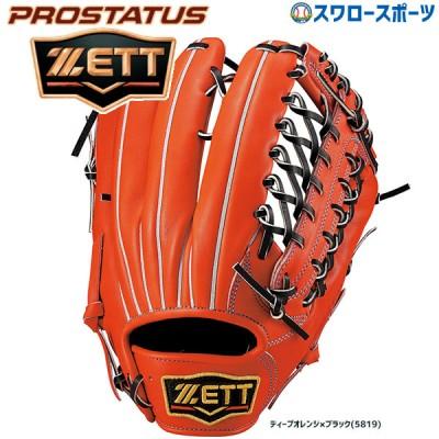 【即日出荷】 送料無料 ゼット ZETT 限定 硬式グローブ プロステイタス 外野手用 グラブ BPROG87