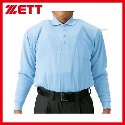 ゼット ZETT ウェア 長袖 アンパイヤ ポロシャツ 審判用 BPU51 野球用品 スワロースポーツ