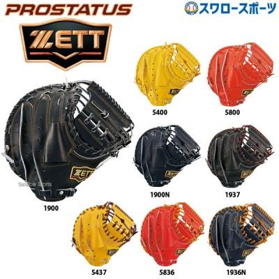 【即日出荷】 送料無料 ゼット ZETT 軟式 ミット プロステイタス キャッチャー用 BRCB30922 右投用