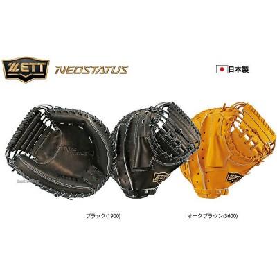 ゼット ZETT 軟式 キャッチャーミット ネオステイタス 捕手用 BRCB31712 軟式用 野球用品 スワロースポーツ