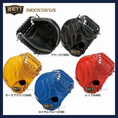 【即日出荷】 ゼット ZETT 限定 軟式 キャッチャー ミット ネオステイタス 捕手用 BRCB31732 軟式用 捕手用 キャッチャーミット 野球用品 スワロースポーツ