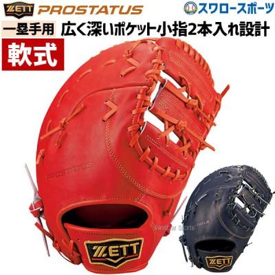 【即日出荷】 送料無料 ゼット 限定 軟式 ファーストミット プロステイタス ファースト 一塁手用 BRFB30013 ZETT
