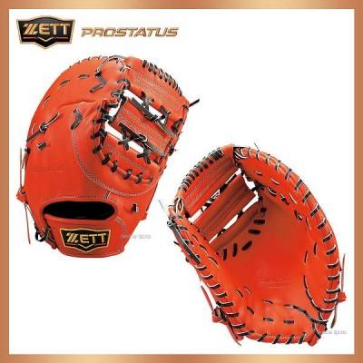 【即日出荷】 送料無料 ゼット ZETT 限定 ファーストミット 一般 軟式 プロステイタス 一塁手用 BRFB30713