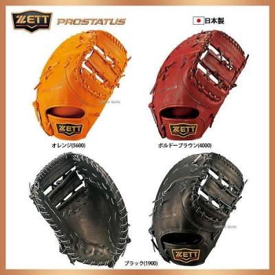 【即日出荷】 ゼット ZETT 軟式 ファーストミット プロステイタス 一塁手用 BRFB30713