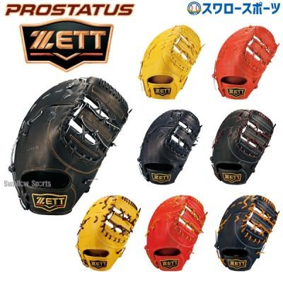 【即日出荷】 送料無料 ゼット ZETT 軟式 ミット プロステイタス ファースト用 BRFB30913