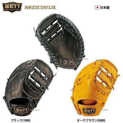 ゼット ZETT 軟式 ファーストミット ネオステイタス 一塁手用 BRFB31713 軟式用 野球用品 スワロースポーツ