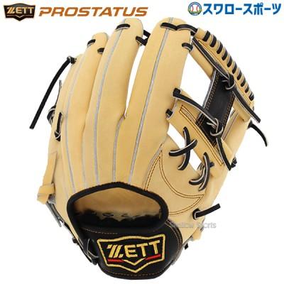 ゼット 限定 軟式グラブ グローブ プロステイタス 右投 二塁手・遊撃手用 内野 内野手用 BRGB30060TZETT