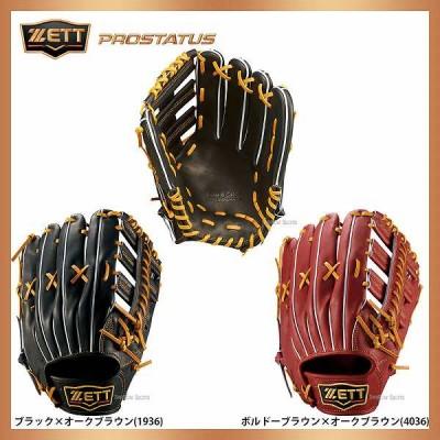 【即日出荷】 ゼット ZETT 限定 軟式グローブ 外野手用 プロステイタス 一般用 グラブ BRGB30717