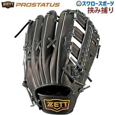 ゼット ZETT 軟式 グラブ プロステイタス 外野手用 BRGB30717 軟式用 グローブ 野球用品 スワロースポーツ