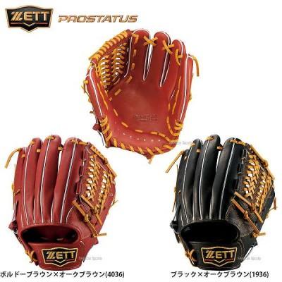 【即日出荷】 ゼット ZETT 限定 軟式 グラブ プロステイタス 二塁手・遊撃手用 BRGB30720