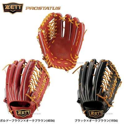 【即日出荷】 ゼット ZETT 限定 グラブ プロステイタス 軟式 外野手用 BRGB30727 軟式用 グローブ 野球用品 スワロースポーツ