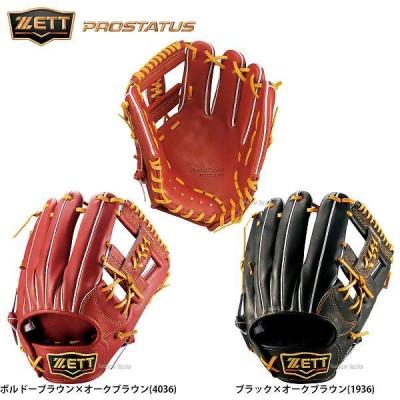 【即日出荷】 ゼット ZETT 限定 グラブ プロステイタス 軟式 二塁手・遊撃手用 右投用 BRGB30730